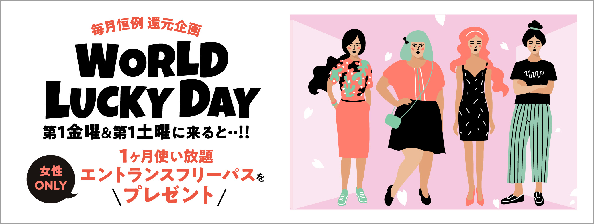 WORLD LUCKY DAY