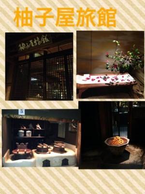 WORLD PEACE LOVE | ひつじカフェ – 柚子屋旅館