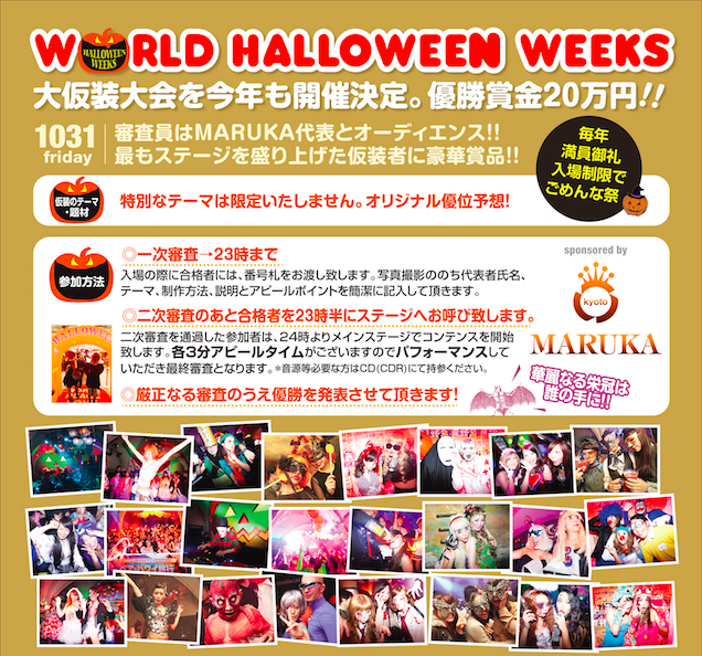 WORLD-HALLOWEENN