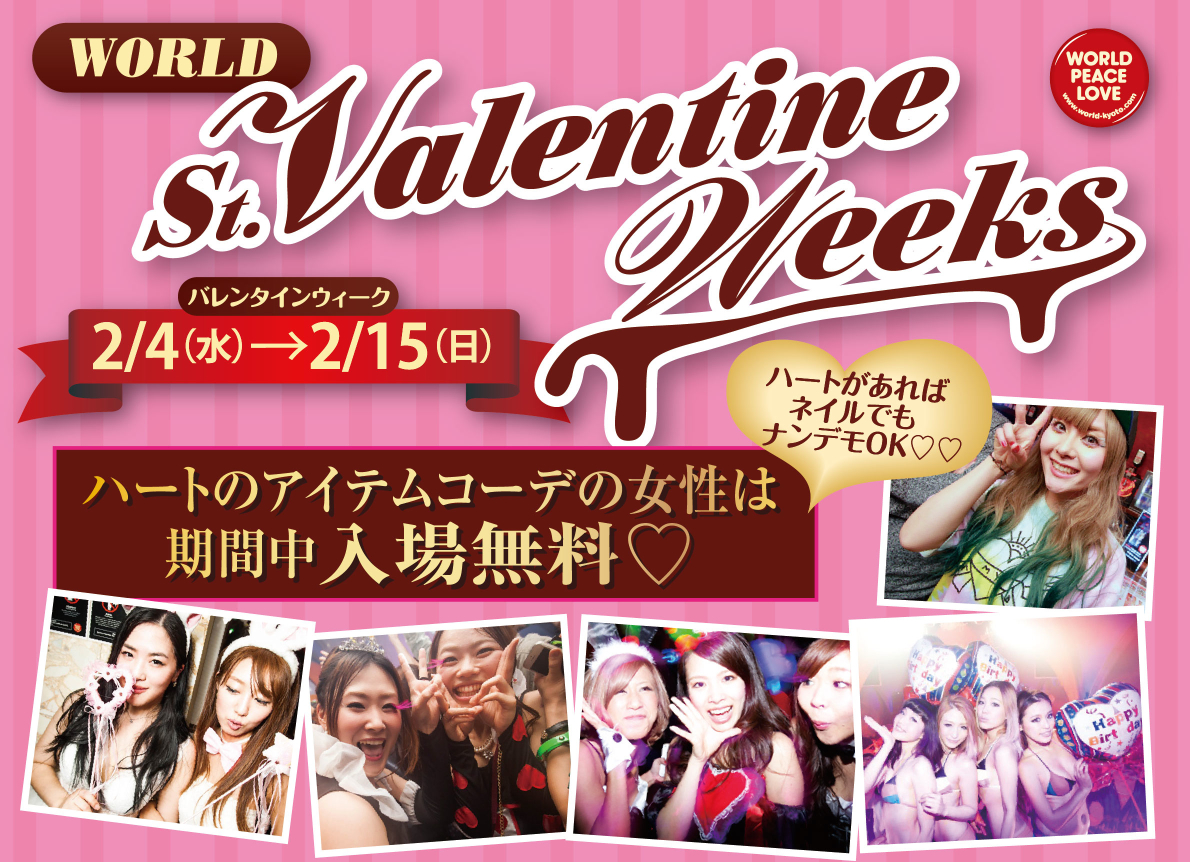 WORLD PEACE LOVE | St. Valentine's WEEKS