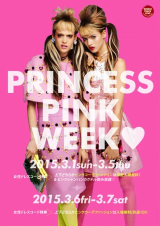 PRINCESS PINK WEEK♡