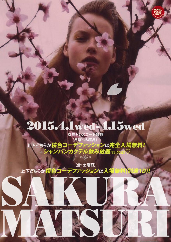 2015桜まつり-01