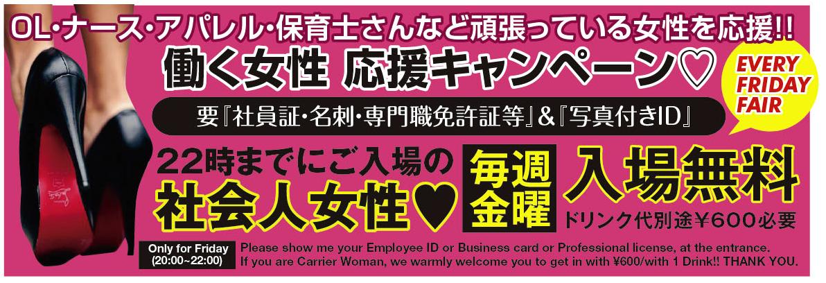 働く女性キャンペーン