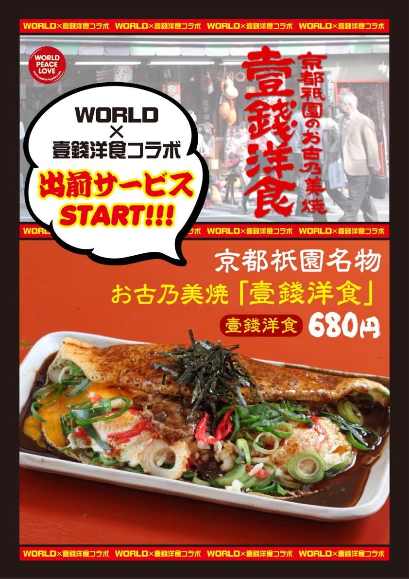 WORLD PEACE LOVE | WORLD×壹錢洋 食コラボ☆