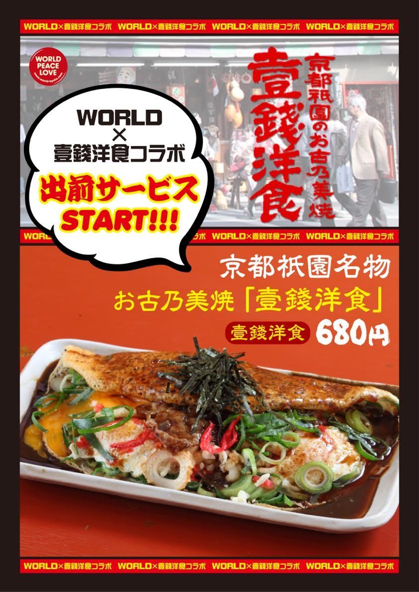 WORLD×壹錢洋 食コラボ☆