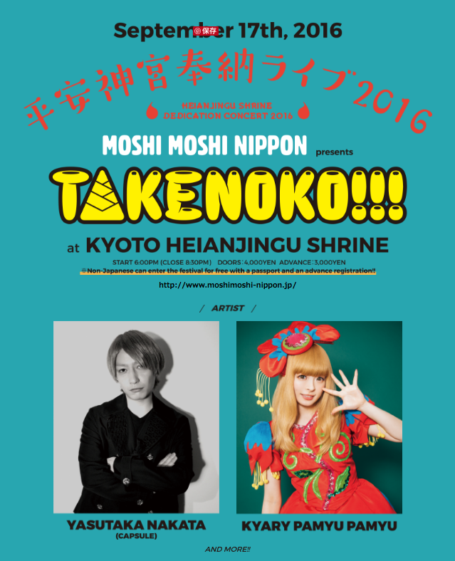 WORLD PEACE LOVE | 平安神宮奉納ライブ2016  ~MOSHI MOSHI NIPPON presents TAKENOKO!!!~