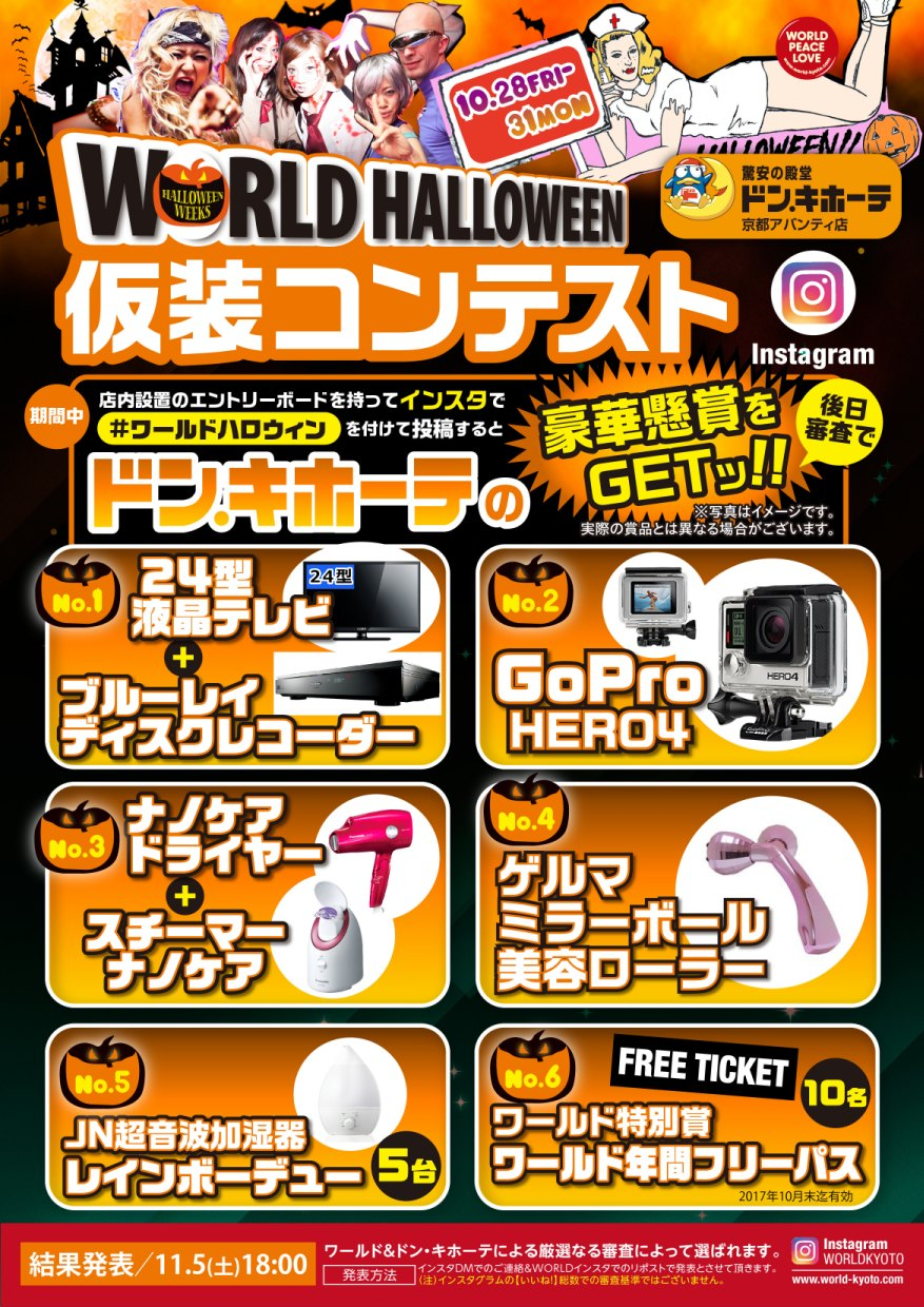 worldhalloweencontest2