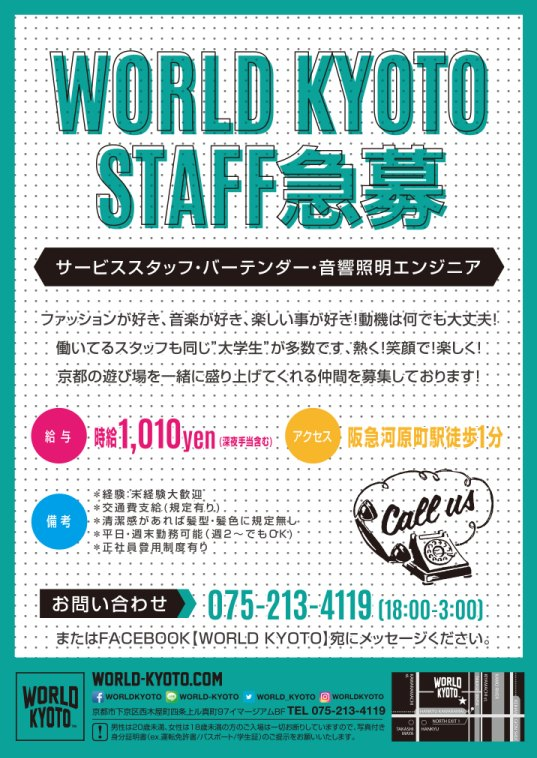 WORLD PEACE LOVE | STAFF急募!!