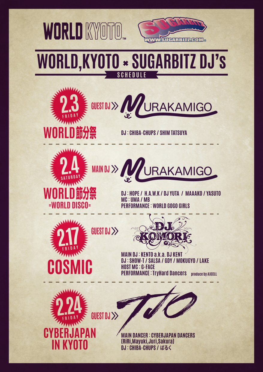 WORLD PEACE LOVE | 2月のPICK UP EVENT!! SUGARBITZ DJ's