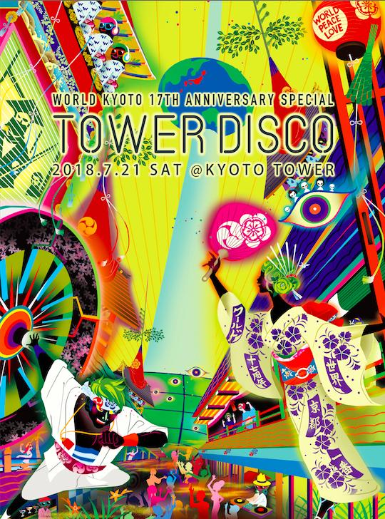 WORLD PEACE LOVE | TOWER DISCO