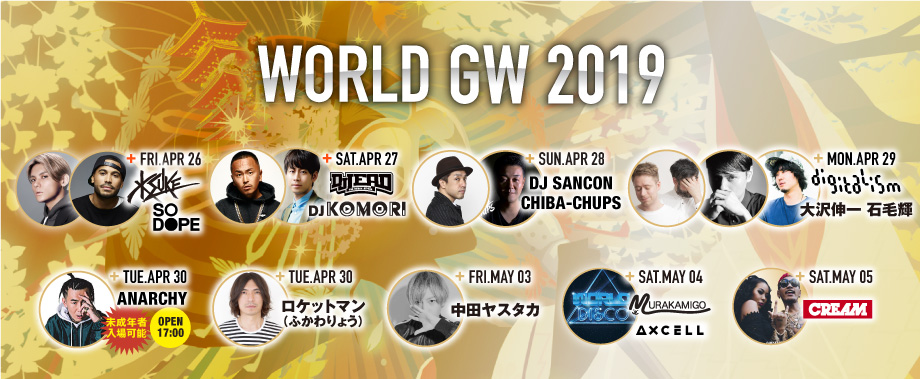 WORLD,KYOTO | WORLD DISCO