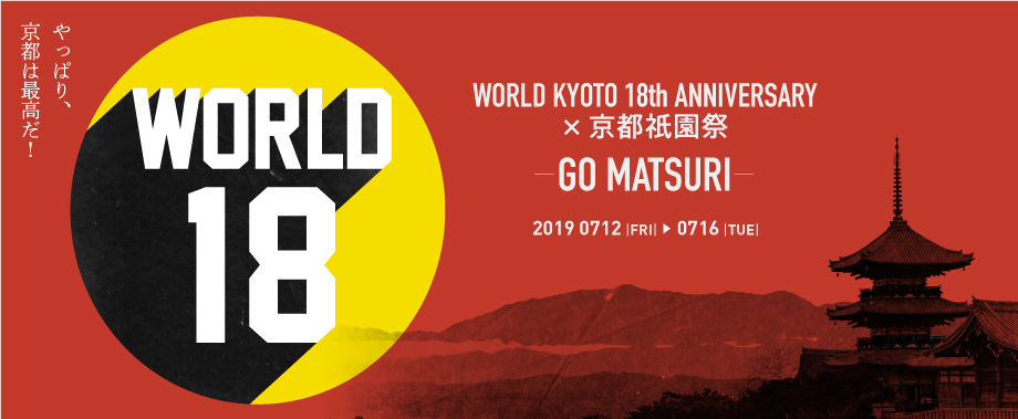 WORLD,KYOTO | 祭MATSURI